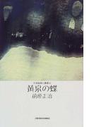 黄泉の蝶 (21世紀詩人叢書)