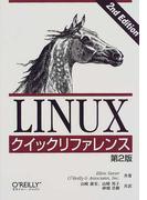 LINUXクイックリファレンス 第2版