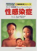 性感染症 ストップ・性感染症〈Sexually Transmitted Diseases〉 (写真を見ながら学べるビジュアル版新健康教育シリーズ)