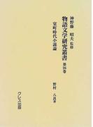 物語文学研究叢書 復刻 第26巻 室町時代小説論