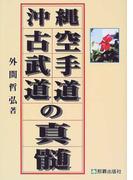 沖縄空手道・古武道の真髄