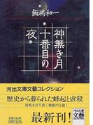 神無き月十番目の夜 (河出文庫)(河出文庫)