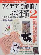 アイデアで解消!ふで不精 2 (別冊NHKおしゃれ工房 手づくり百科)