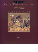 シュタイナー教育クラフトワールド 6 ハーベストクラフト