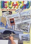 旅のスケッチブック 水筆ペンで描く旅の水彩日記 (ビジョン入門シリーズ)