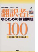 翻訳者になるための練習問題100 映像翻訳/字幕・吹き替え編