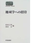 地域学への招待 (Sekaishiso seminar)