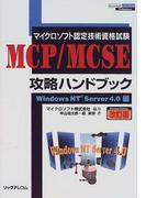 MCP/MCSE攻略ハンドブック マイクロソフト認定技術資格試験 改訂版 Windows NT Server4.0編