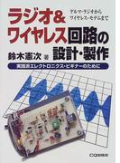 ラジオ&ワイヤレス回路の設計・製作 ゲルマ・ラジオからワイヤレス・モデムまで 実践派エレクトロニクス・ビギナーのために