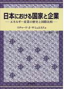 日本における国家と企業 エネルギー産業の歴史と国際比較