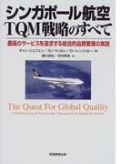 シンガポール航空・TQM戦略のすべて 最高のサービスを追求する総合的品質管理の実践