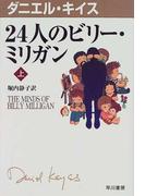 24人のビリー・ミリガン 上 (ダニエル・キイス文庫)