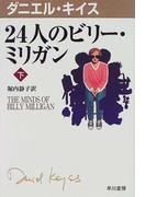 24人のビリー・ミリガン 下 (ダニエル・キイス文庫)