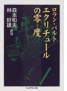 エクリチュールの零度 (ちくま学芸文庫)(ちくま学芸文庫)
