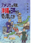 アメリカは何故、沖縄を日本から切り離したか 平和のための市民講座 特別講演会 (KOZAの本)