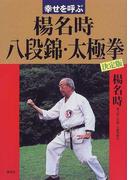 幸せを呼ぶ楊名時八段錦・太極拳 決定版