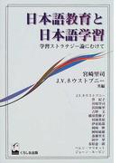 日本語教育と日本語学習 学習ストラテジー論にむけて