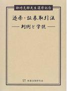 逐条・証券取引法 判例と学説 神崎克郎先生還暦記念