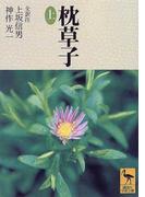 枕草子 上 (講談社学術文庫)(講談社学術文庫)