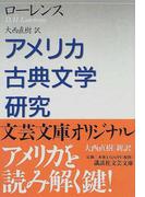 アメリカ古典文学研究 (講談社文芸文庫)(講談社文芸文庫)