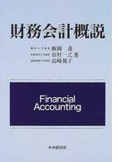 財務会計概説