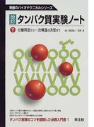タンパク質実験ノート 改訂 下 分離同定から一次構造の決定まで (無敵のバイオテクニカルシリーズ)