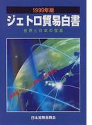ジェトロ貿易白書 世界と日本の貿易 1999 価格低下によって減速した世界貿易