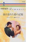 抜け落ちた愛の記憶 (ハーレクイン・ロマンス)(ハーレクイン・ロマンス)