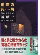 倒錯の死角 201号室の女 (講談社文庫)(講談社文庫)