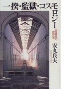 一揆・監獄・コスモロジー 周縁性の歴史学