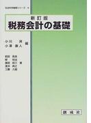 税務会計の基礎 新訂版 (社会科学基礎シリーズ)