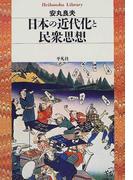 日本の近代化と民衆思想 (平凡社ライブラリー)(平凡社ライブラリー)