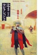 辻まことセレクション 2 芸術と人 (平凡社ライブラリー)(平凡社ライブラリー)