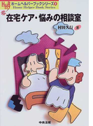 在宅ケア・悩みの相談室 (ホームヘルパーブックシリーズ)