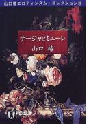 ナージャとミエーレ (祥伝社文庫 エロティシズム・コレクション)(祥伝社文庫)