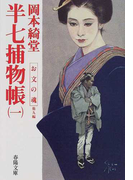 半七捕物帳 1 お文の魂 (春陽文庫)