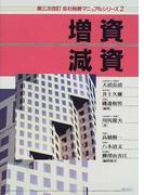 増資・減資 第3次改訂 (会社税務マニュアルシリーズ)