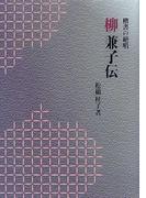 柳兼子伝 楷書の絶唱
