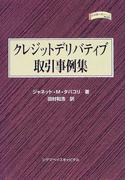 クレジットデリバティブ取引事例集 (金融職人技シリーズ)