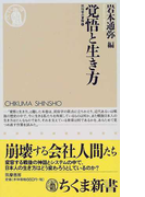 覚悟と生き方 (ちくま新書 民俗学の冒険)(ちくま新書)