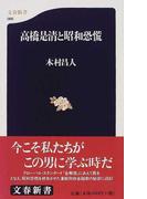 高橋是清と昭和恐慌 (文春新書)(文春新書)