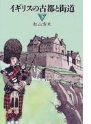イギリスの古都と街道 下 (Trajal books)