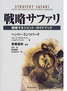 戦略サファリ 戦略マネジメント・ガイドブック (Best solution)