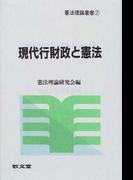 現代行財政と憲法 (憲法理論叢書)