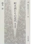 町火消たちの近代 東京の消防史 (歴史文化ライブラリー)