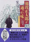 池波正太郎が通った味 東京・横浜・松本篇 (中公文庫)(中公文庫)