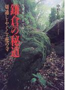 写真家が足で探した鎌倉の秘道 切通し・やぐら・花の寺