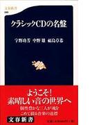 クラシックCDの名盤 (文春新書)(文春新書)