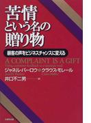 苦情という名の贈り物 顧客の声をビジネスチャンスに変える
