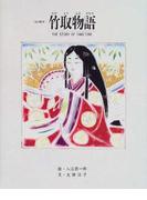竹取物語 改訂 (京の絵本)
